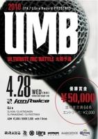 UMB2010osaka.jpg