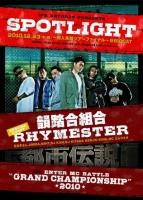 spotlightweb.jpg
